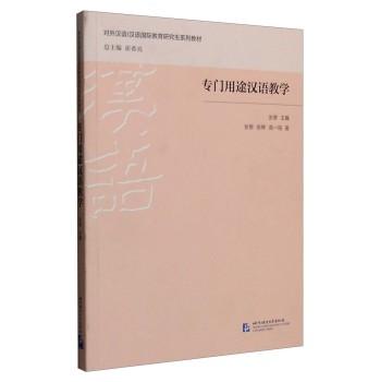 专门用途汉语教学 | 对外汉语/汉语国际教育研究生系列教材