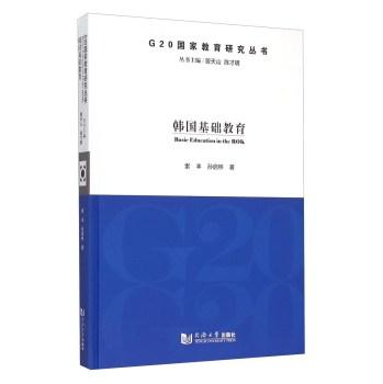 韩国基础教育
