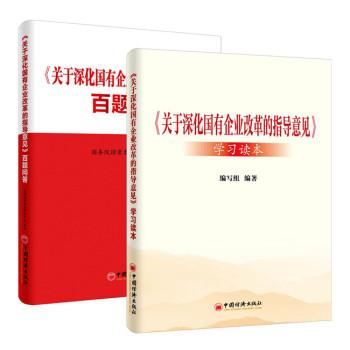 关于深化国有企业改革的指导意见百题问答+关于深化国有企业改革的指导意见学习读本(套装共2册)