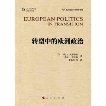 转型中的欧洲政治/西方政治科学经典教材