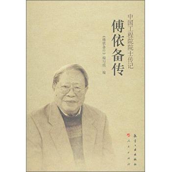 中国工程院院士传记系列-中国工程院院士传记:傅依备传
