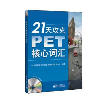 21天攻克PET核心词汇(含CD光盘1?#29275;��?#21452;色)