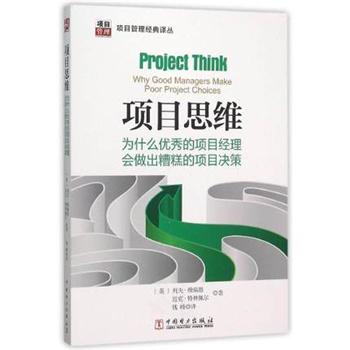 项目思维:为什么优秀的项目经理会做出糟糕的项目决策