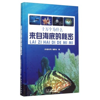 来自海底的秘密(精)/十万个为什么