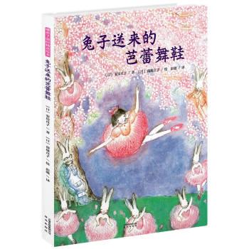 暖房子国际精选绘本:兔子送来的芭蕾舞鞋
