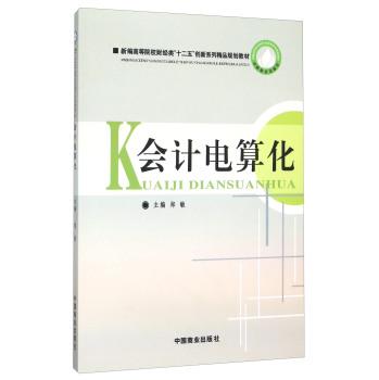 会计电算化(新编高等院校财经类十二五创新系列精品规划教材)