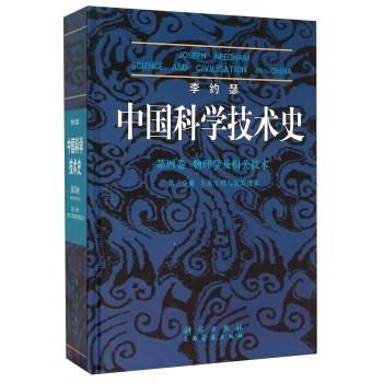 李约瑟中国科学技术史 第四卷 物理学及相关技术 第三分册 土木工程与航海技术