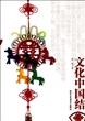 文化中国结