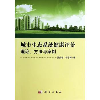 城市生态系统健康评价:理论方法与案例