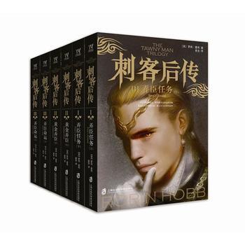 刺客后传1-3:弄臣任务+黄金弄臣+弄臣命运(套装共6册)