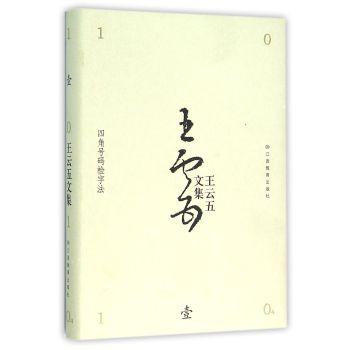 王云五文集 :四角号码检字法(精)