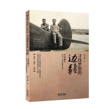 寻找梦想的边疆:中国航空1934-1942调查手记
