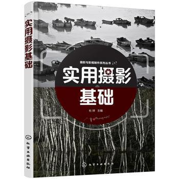 摄影与影视制作系列丛书--实用摄影基础