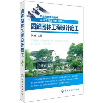 风景园林建设丛书--图解园林工程设计施工