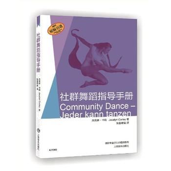 社群舞蹈指导手册