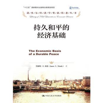 持久和平的经济基础