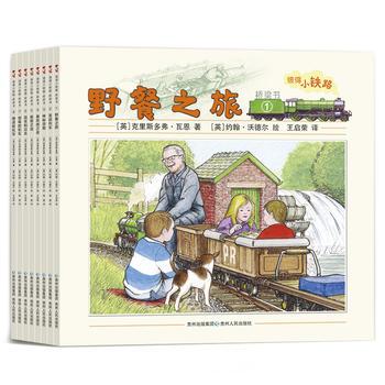 彼得小铁路·桥梁书(全8册)