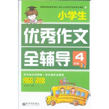 小学生优秀作文全辅导(4年级)