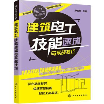 电工实战丛书--建筑电工技能速成与实战技巧