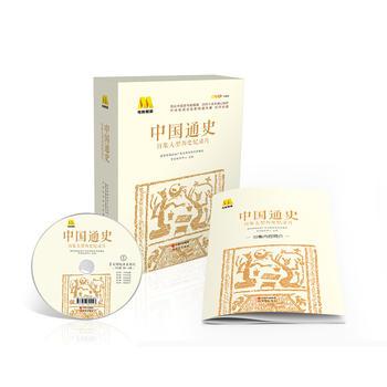 中国通史-电影频道百集大型历史纪录片