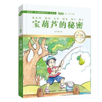 宝葫芦的秘密 国际插画彩绘注音版 金话筒奖得主朗读(有声故事)