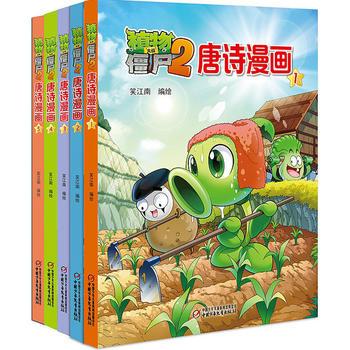 植物大战僵尸2唐诗漫画 第一辑(共5册)