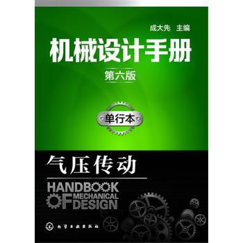 机械设计手册(第六版)单行本.气压传动