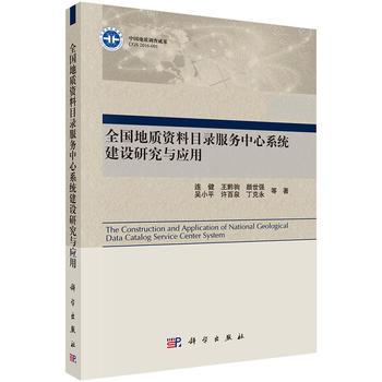 全国地质资料目录服务中心系统建设研究与应用