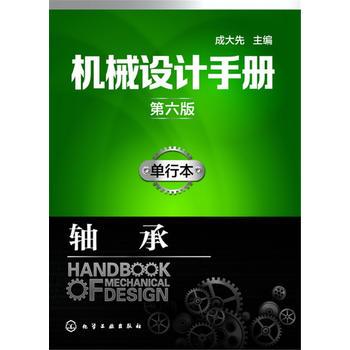 机械设计手册(第六版)单行本.轴承