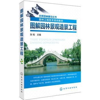 风景园林建设丛书--图解园林景观造景工程