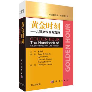 黄金时刻——儿科高级生命支持(第3版)
