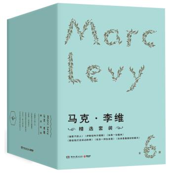 马克·李维精选套装(套装共6册)