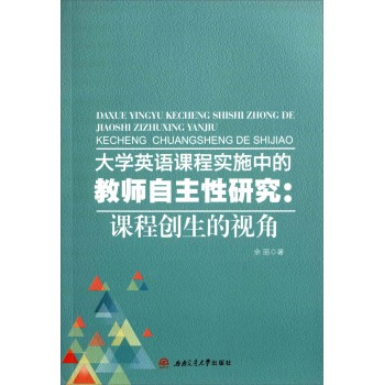 大学英语课程实施中的教师自主性研究: 课程创生的视角
