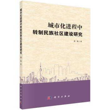 城市化进程中转制民族社区建设研究