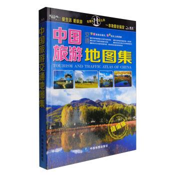 2017中国旅游交通地图集(精编版)
