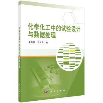 化学化工中的试验设计与数据处理