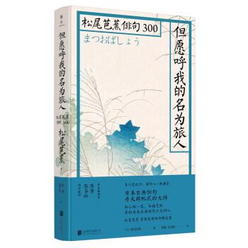 但愿呼我的名为旅人:松尾芭蕉俳句300(精装)