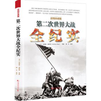 第二次世界大战全纪实(彩图珍藏版)