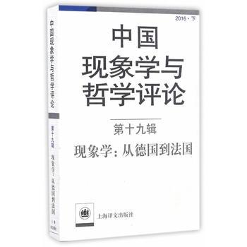 中国现象学与哲学评论:第十九辑--现象学:从德国到法国