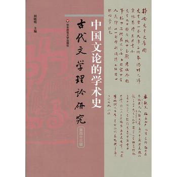 中国文论的学术史(古代文学理论研究第四十三辑)