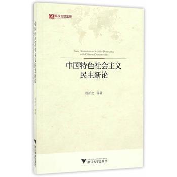 中国特色社会主义民主新论