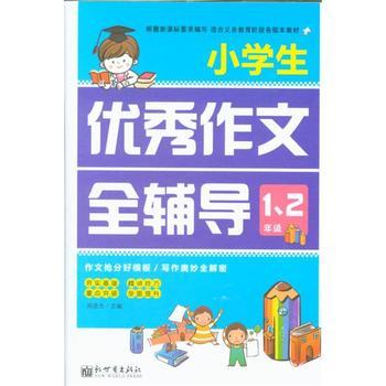 小学生优秀作文全辅导(1、2年级)