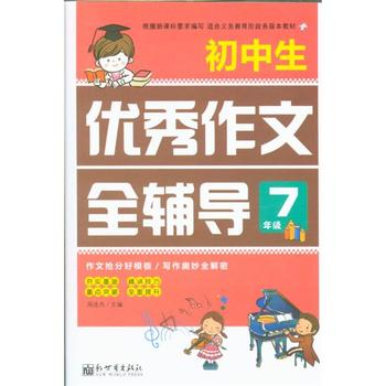 初中生优秀作文全辅导(7年级)