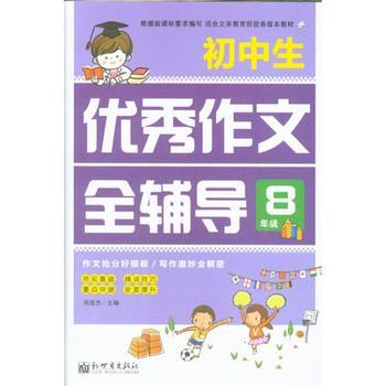 初中生优秀作文全辅导(8年级)