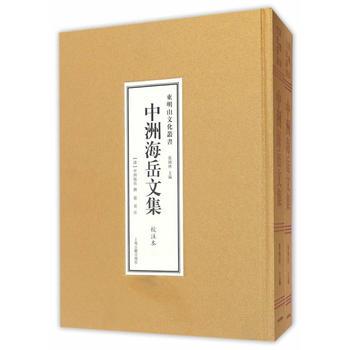 中洲海岳文集(全二册)