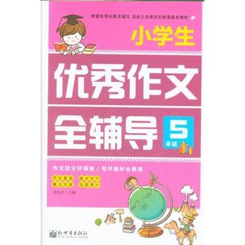 小学生优秀作文全辅导(5年级)