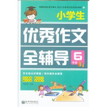 小学生优秀作文全辅导(6年级)