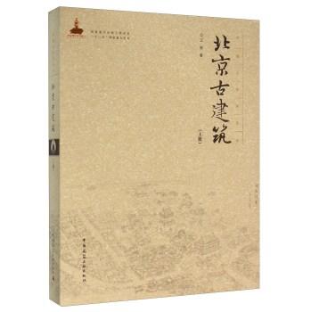 北京古建筑(上册)