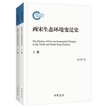 两宋生态环境变迁史(上下册)