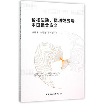 价格波动、福利效应与中国粮食安全